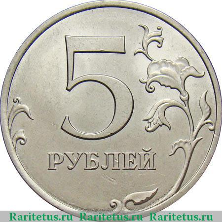 5 руб 2011 года цена 9 грамм серебра цена