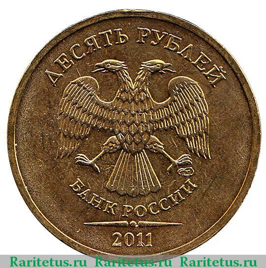Стоимость 10 рублей 2011 года jan pawel 2 1920 2005