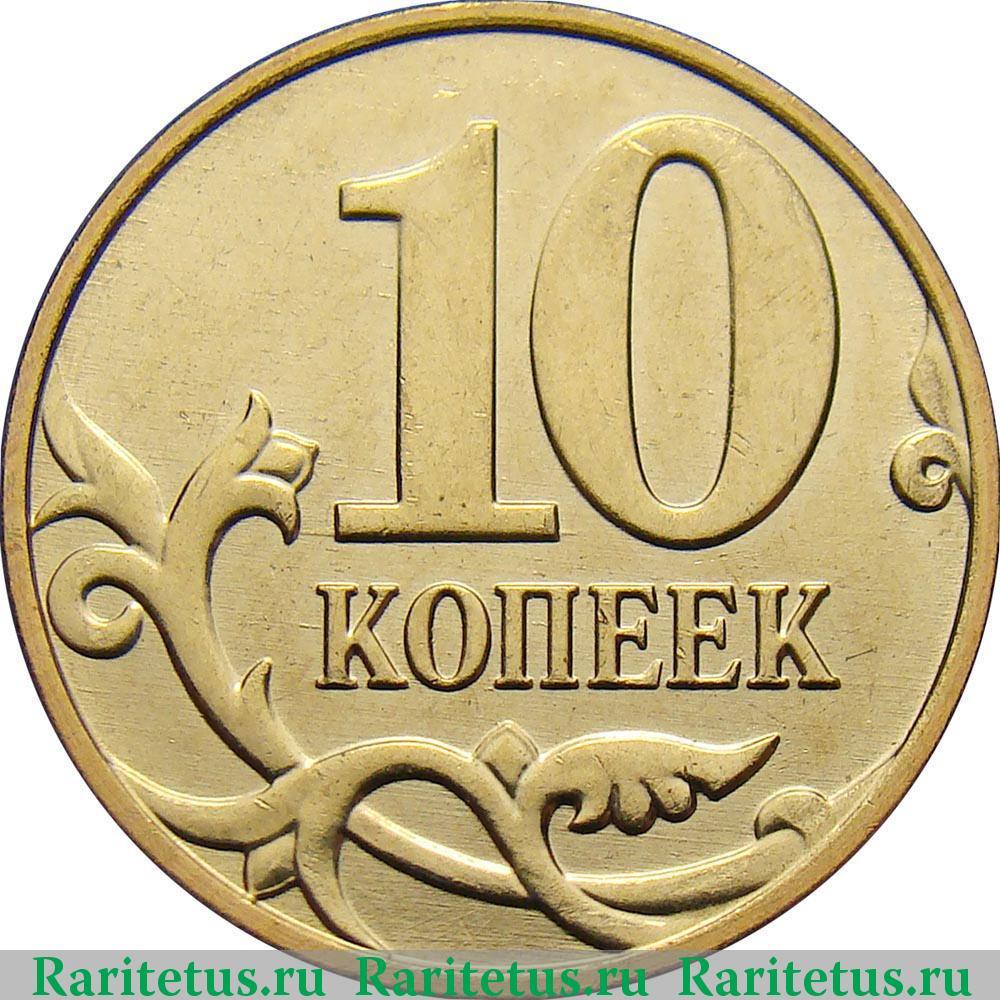 10 коп 2012 года цена стоимость монет сочинской олимпиады 25 рублей