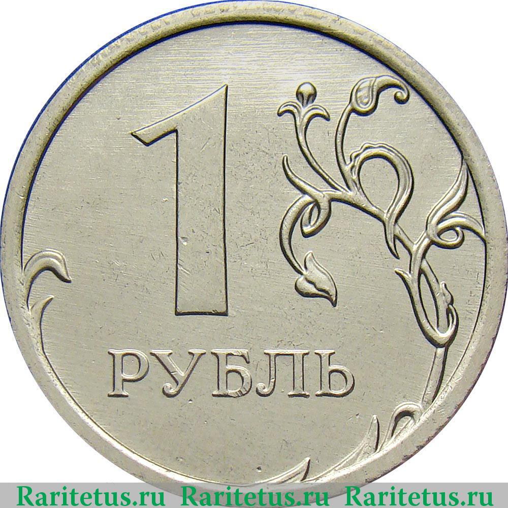 Монета 1 рубль 2012 года стоимость ммд 10 копеек 1912 года стоимость