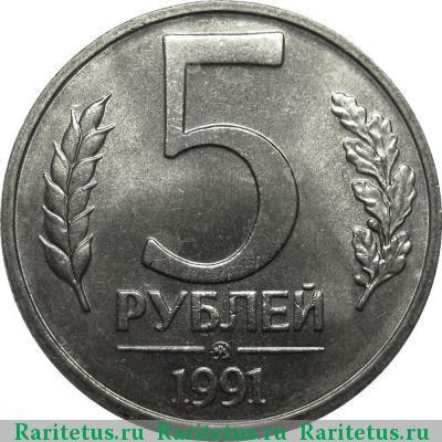5 рублей 91 года стоимость марки бурунди цена