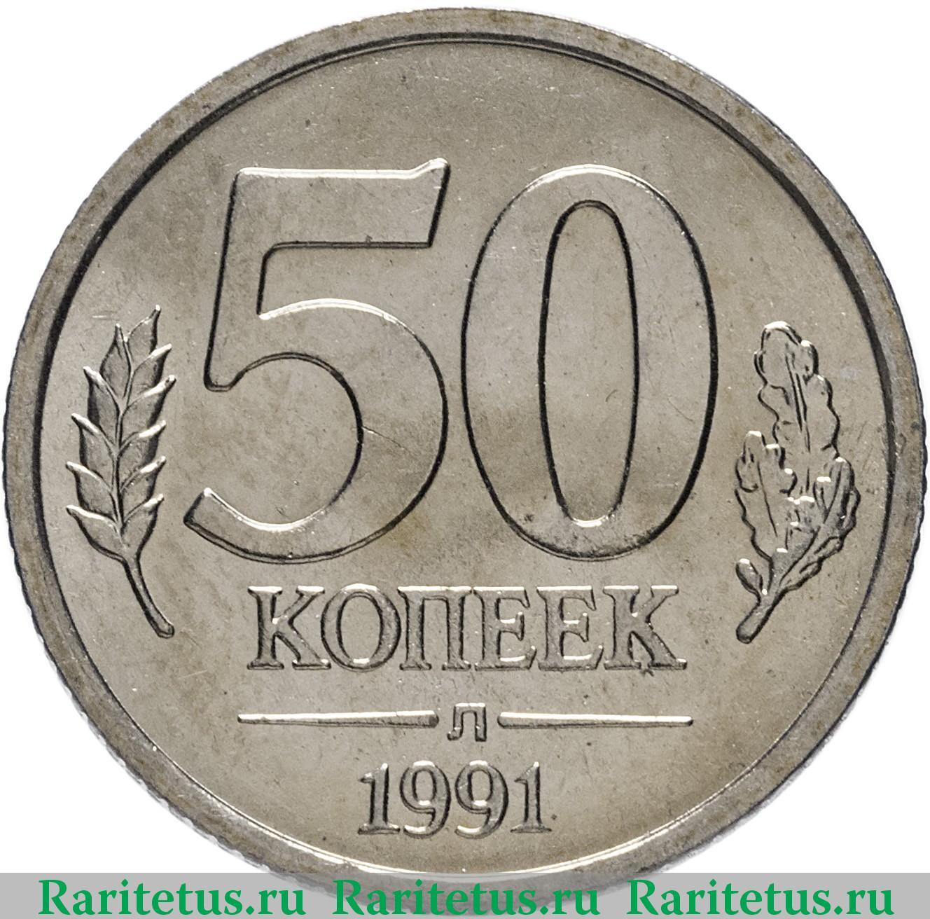 50 копеек 1991 гкчп года цена монета 1730