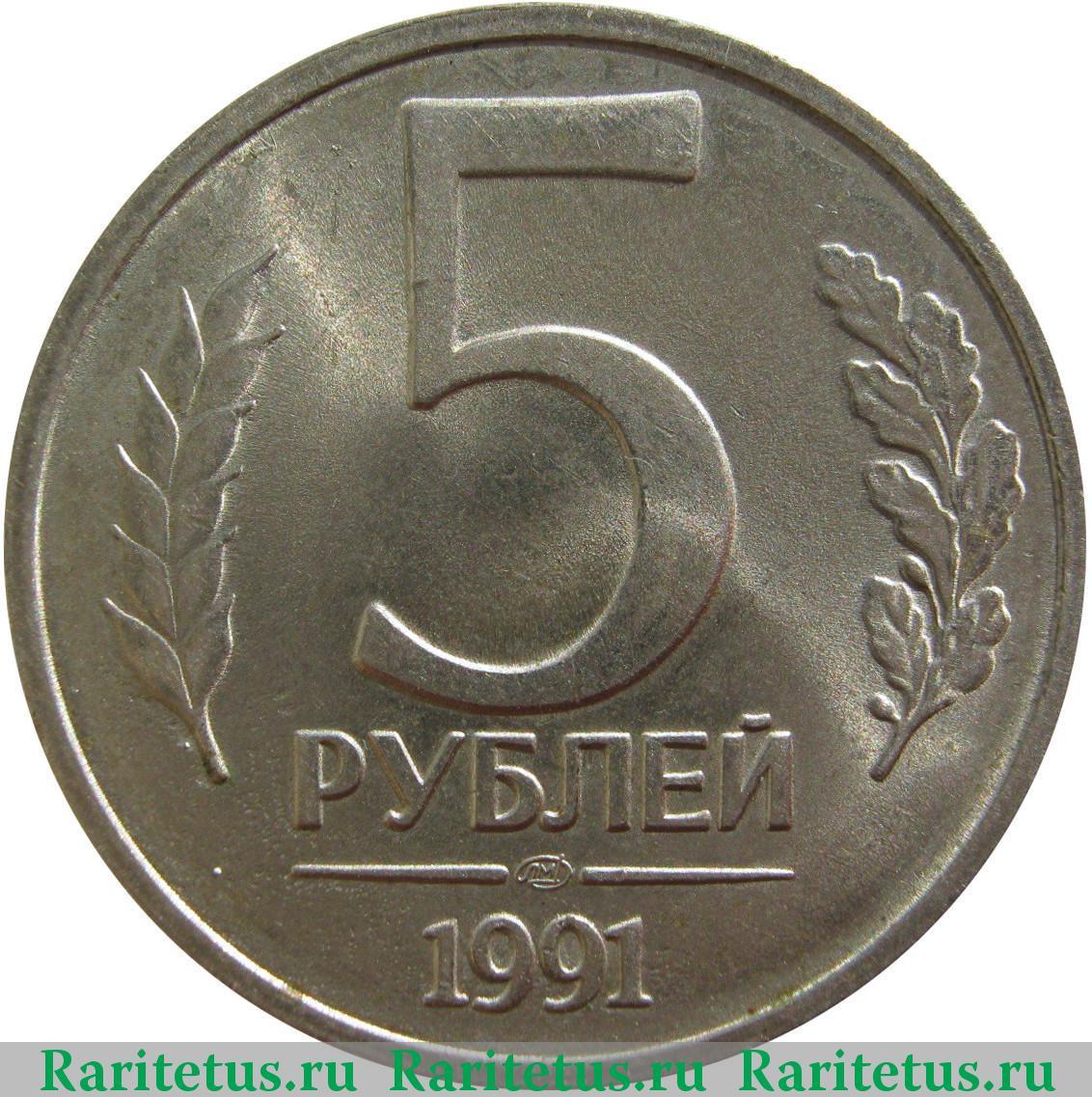 Стоимость монет ссср 1991 года 5 рублей интернет магазин монет 2 евро
