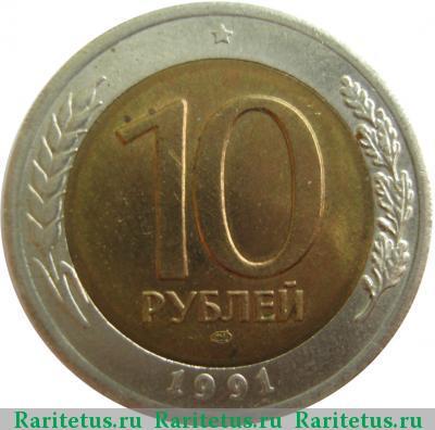 10 рублей 1991 биметалл цена свидетельство о рождении 1950 года