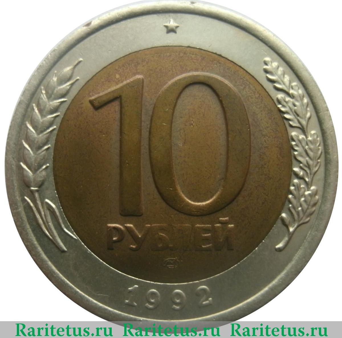 10 рублей 1992 года цена продать награда мороженое мясо