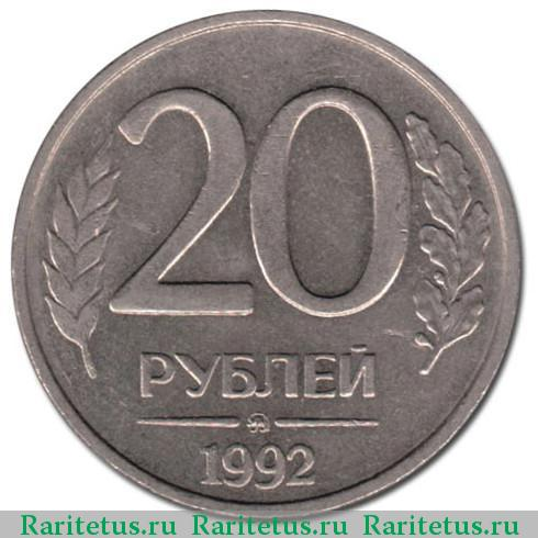 20р 1992г цена ральники 300 лет