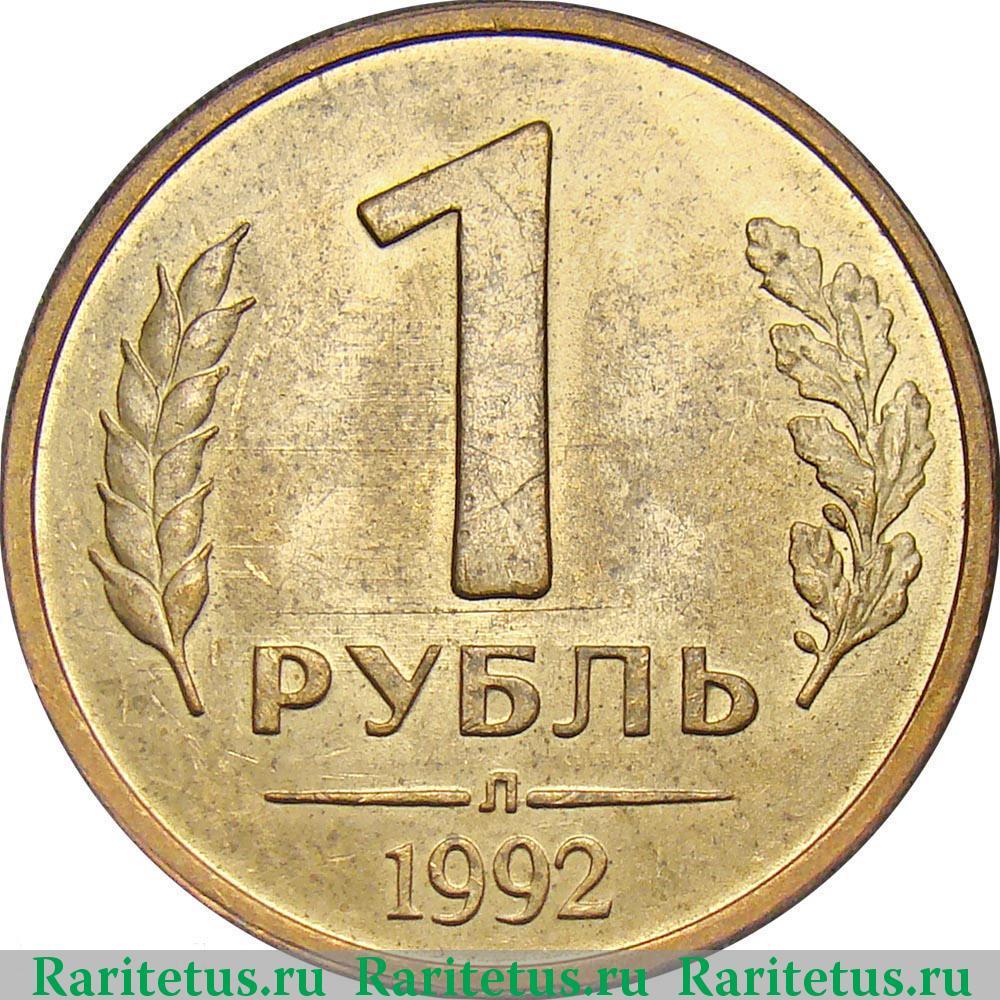 1 рубль 1992 года монета gamenet монеты