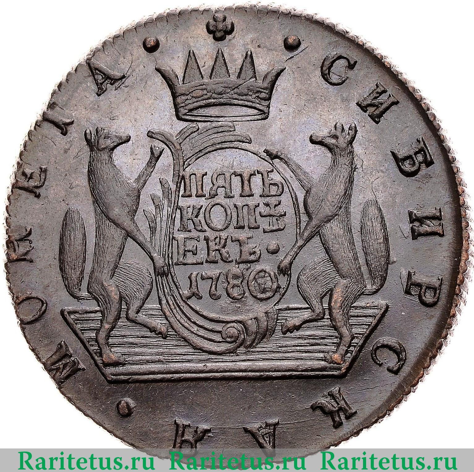 Сибирские царские монеты монеты ссср 1917 1991