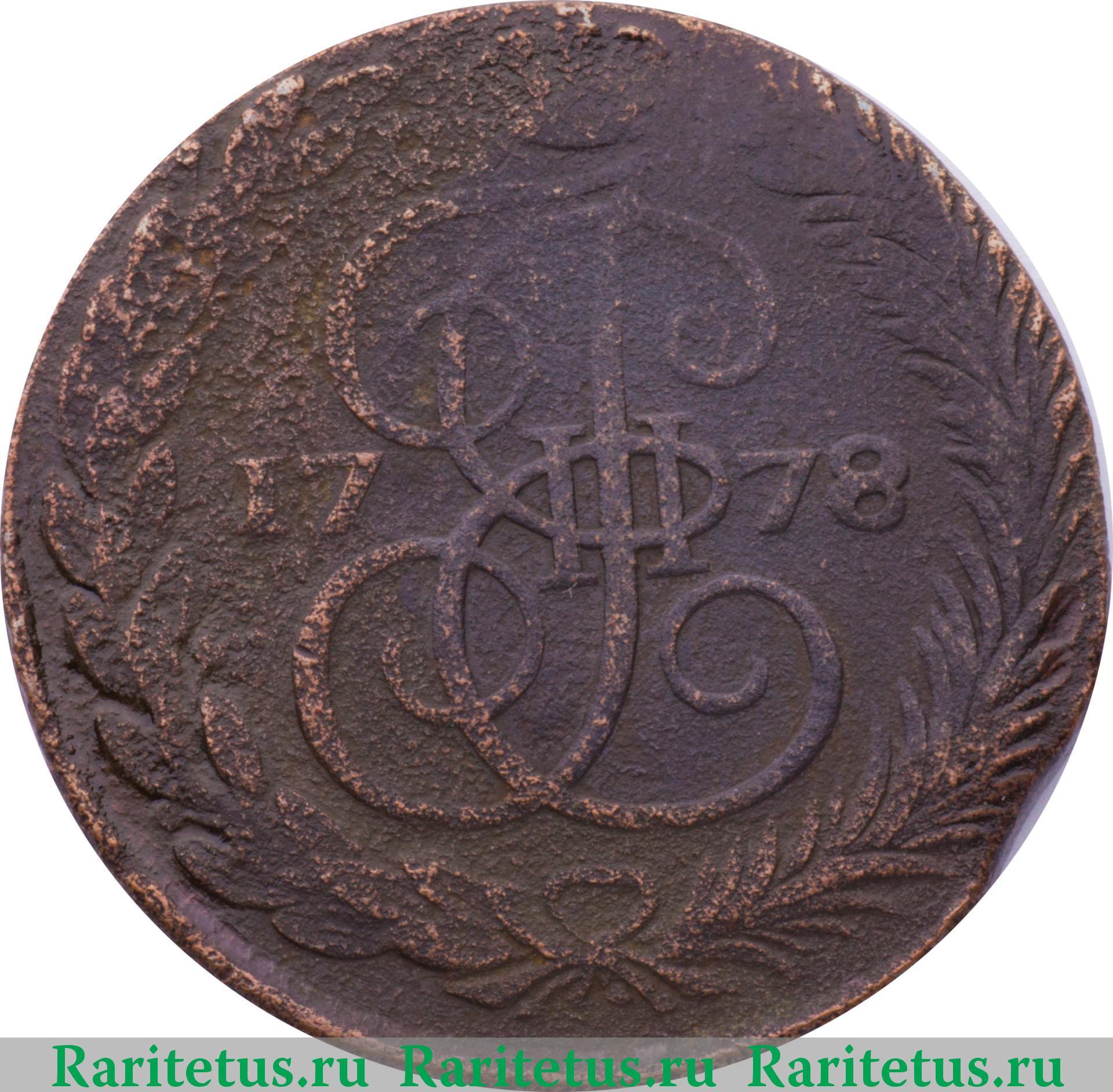Пять копеек екатерины монета 1 фунт стерлингов цена