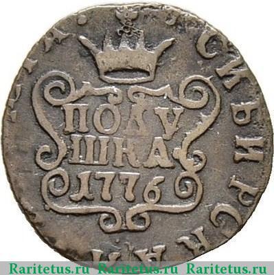 Царские полушки монеты магазин монет орск