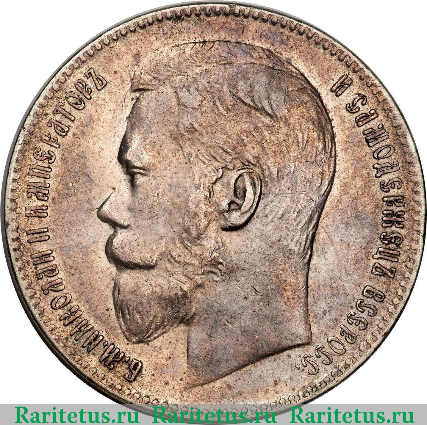 Гурт монеты николая 2 юбилейные монеты ссср ошибки