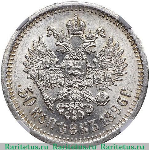 50 коп 1896 цена дорогие 10 копеек ссср