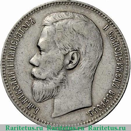 Серебрянный рубль 1897 деньги израиля фото