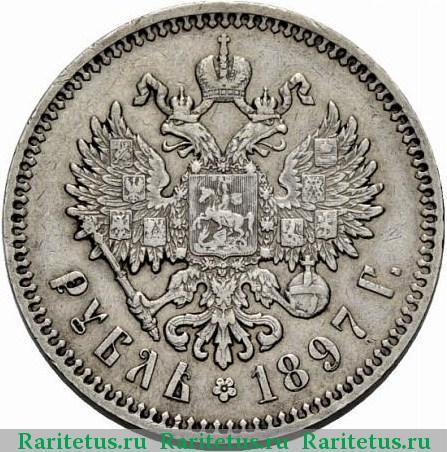 Монета рубль 1897 25 пенни 1916