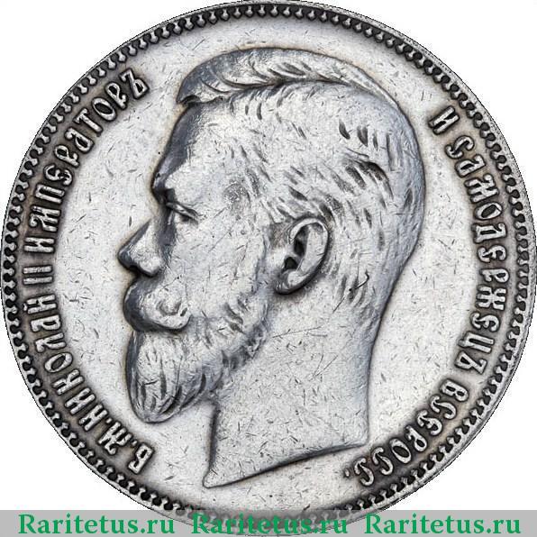 Монета рубль 1901 года цена интернет магазины монет наложенным платежом