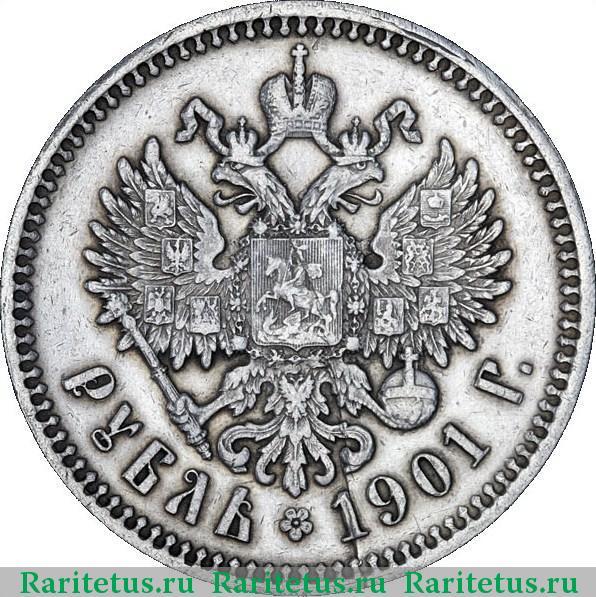 1 рубль 1901 года цена серебро цена г москва семеновский пер дом 15