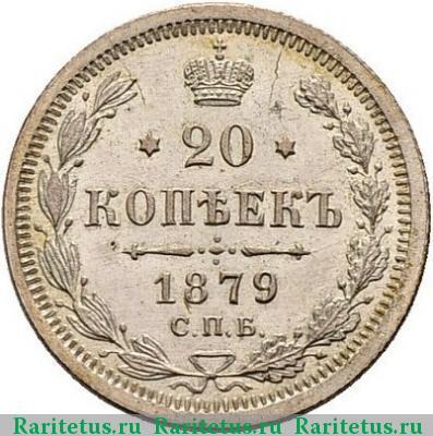 20 копеек 79 года цена монеты восточной пруссии