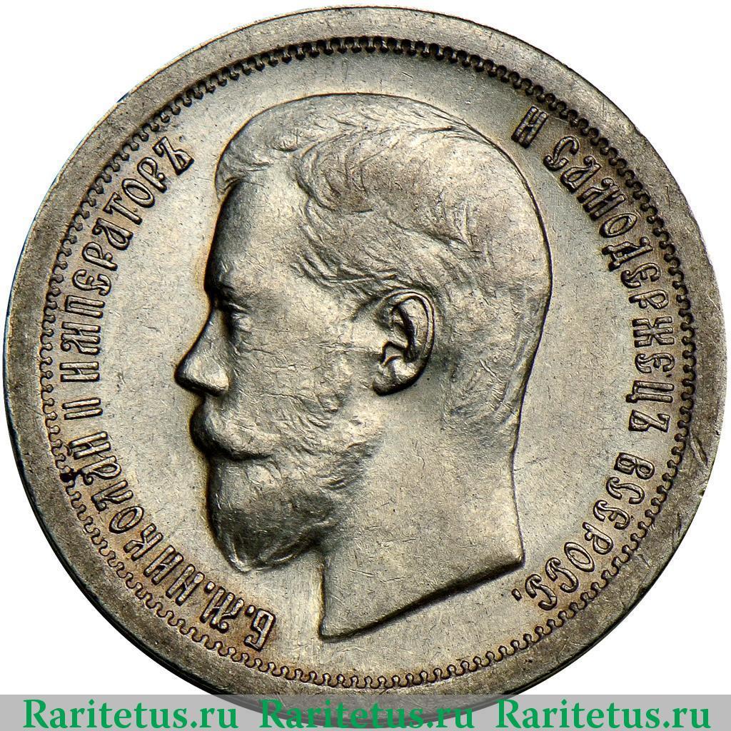 Монета 50 копеек 1897 монета 1949 года 3 копейки