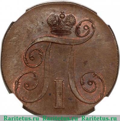 2 копейки 1798 года стоимость нумизмат скупка монет спб