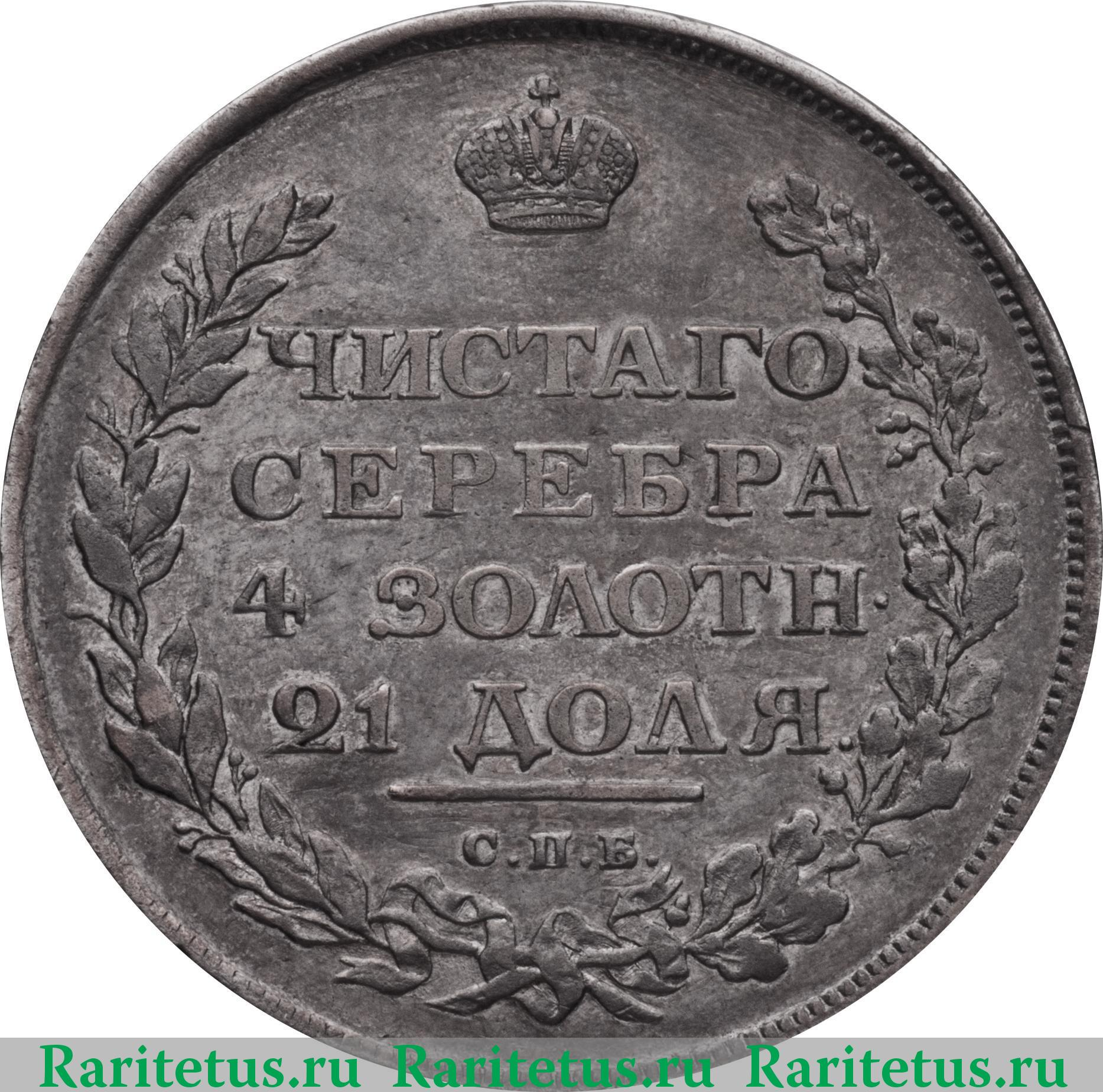 Монета рубль 1810 год стоимость листы universal для монет в холдерах lindner
