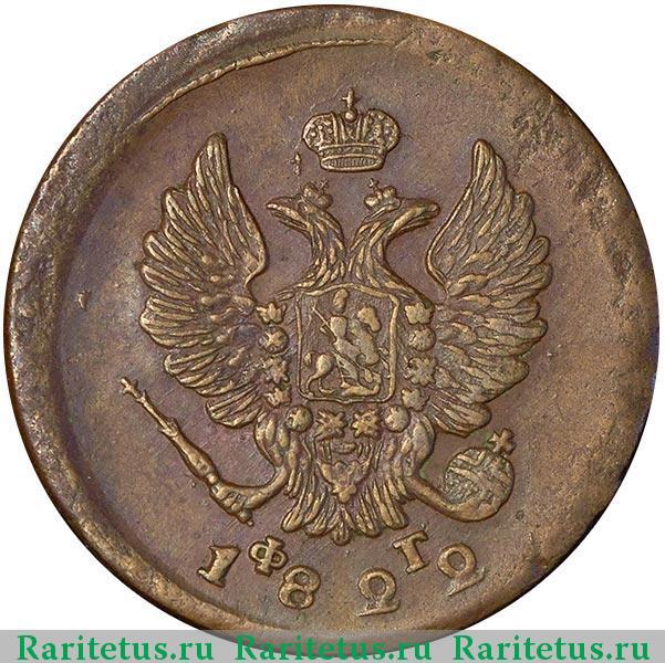 2 копейки 1822 ем фг цена сколько стоит полтинник 1924 года серебро цена