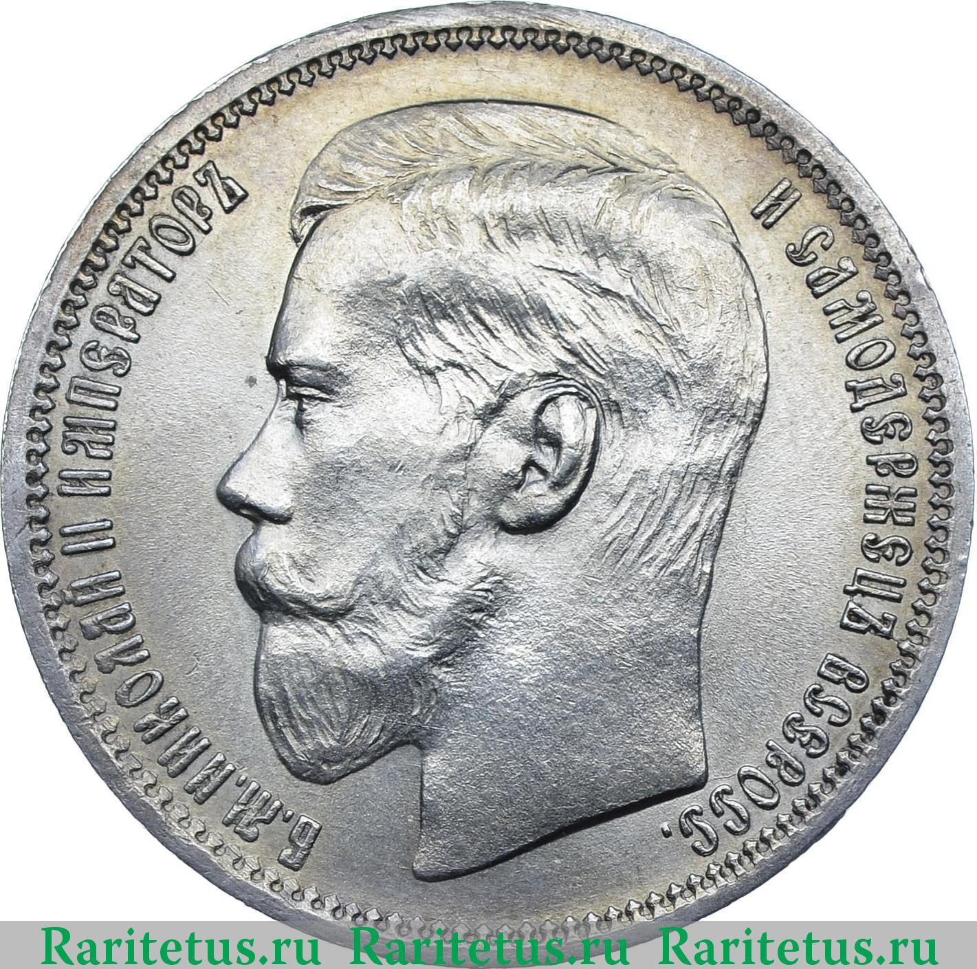 Рубль 1895 года стоимость магазин нумизматики на таганке