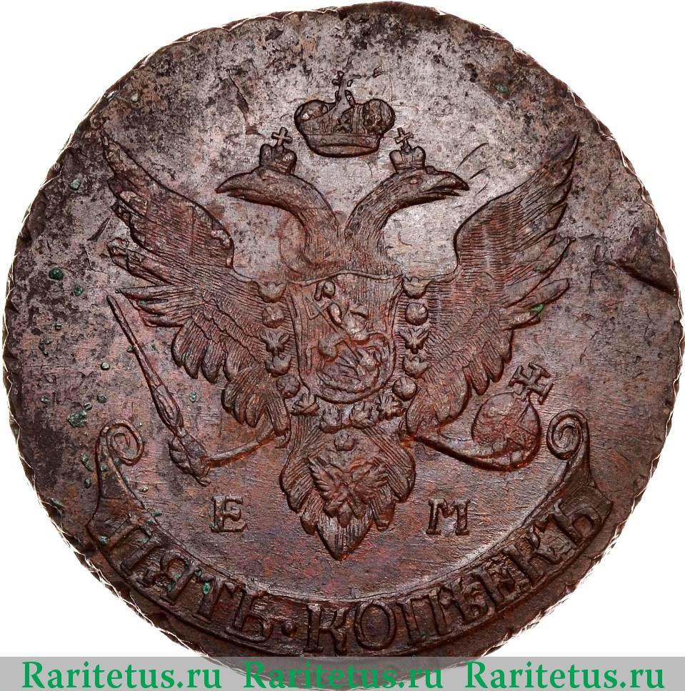 5 копеек 1791 года цена стоимость бонов царской россии