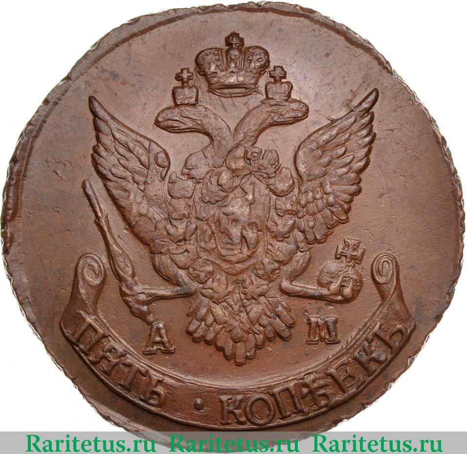 5 копеек 1794 года цена кладоискательство в россии