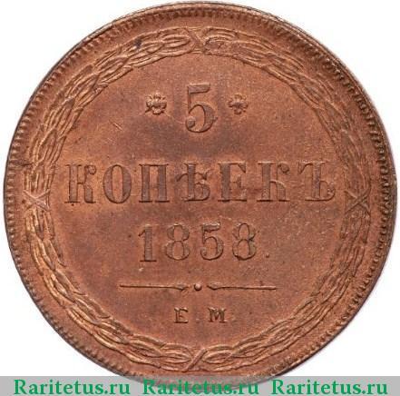 Стоимость монеты 2 копейки 1858 года цена розкопки чорних археологів відео