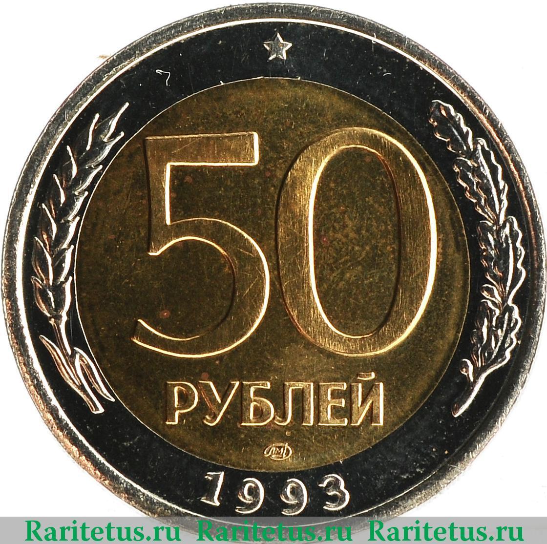 Цена монеты 50 рублей 1993 года 50 долларов 1993 года стоимость