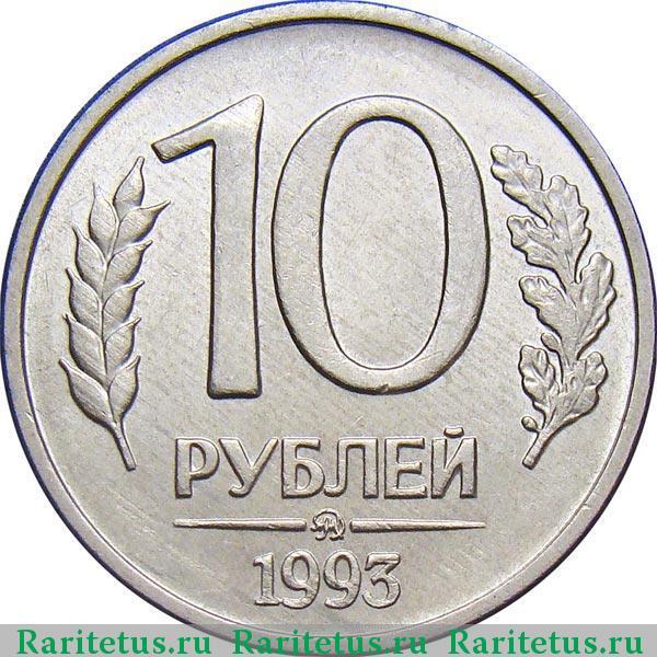 20 грошей 1996 года цена