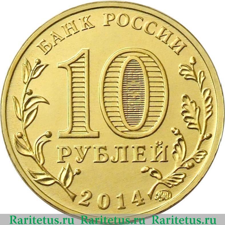 Цена монеты 10 рублей 2014 года 100 рублей 1992 года биметалл цена