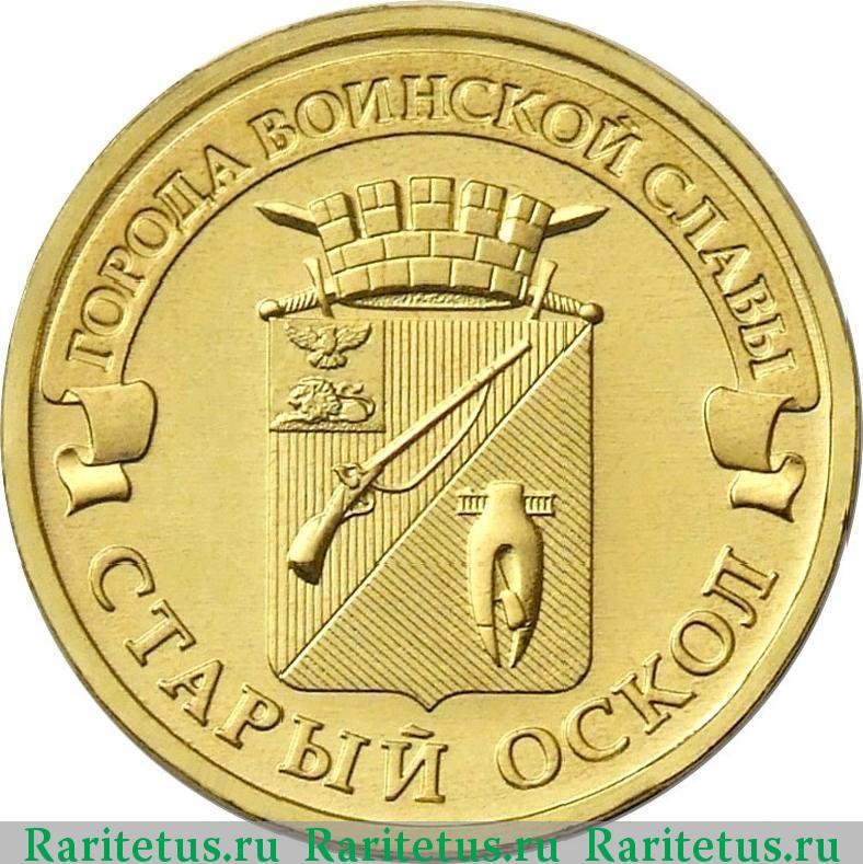 Нальчик монета 10 рублей стоимость монетный клуб эстонии