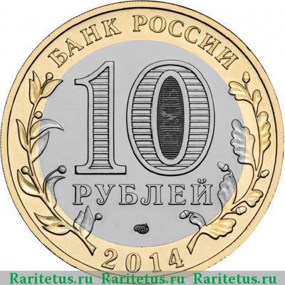 монета 5 рублей 2010 года цена