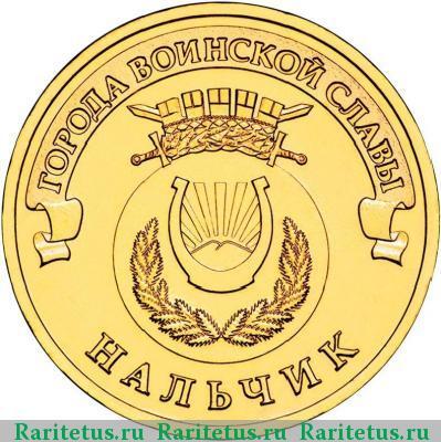 Скупка монет в нальчике один рубль 1859 года цена