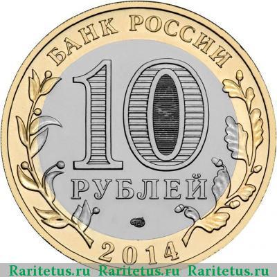 Пензенская область 10 рублей цена кому можно продать юбилейные монеты 10 рублей