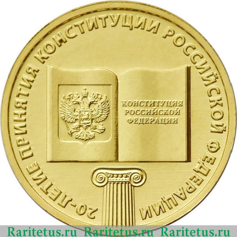 Монета 10 рублей принятие конституции цена деньги американские