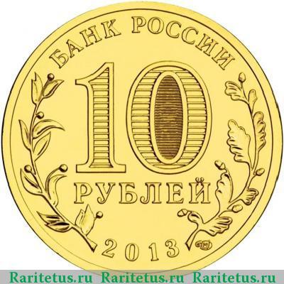 стоимость монеты 25 рублей сочи 2014 цена