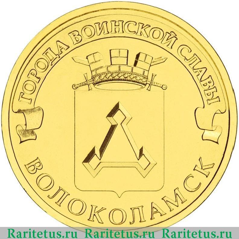 Стоимость 10 рублей анапа за сколько продать монеты ссср