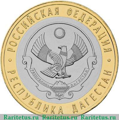 Монета 10 рублей дагестан 2013 скупка коллекционных монет