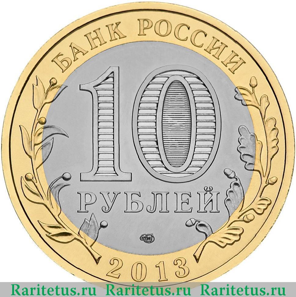 программа: АРТ-ТЕРАПИЯ, сколько стоит монета 10 рублей