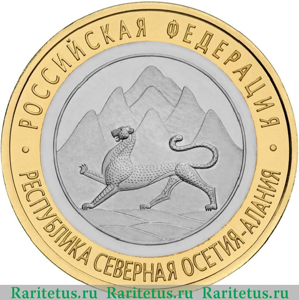 Картинки по запросу Юбилейная монета 10 рублей Северная Осетия-Алания