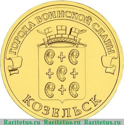 Сколько стоит монета 10 рублей 2013 козельск альбомы для монет купить в набережные челны