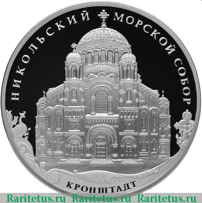 Стоимость монеты кронштадт центов 1874 25 сша