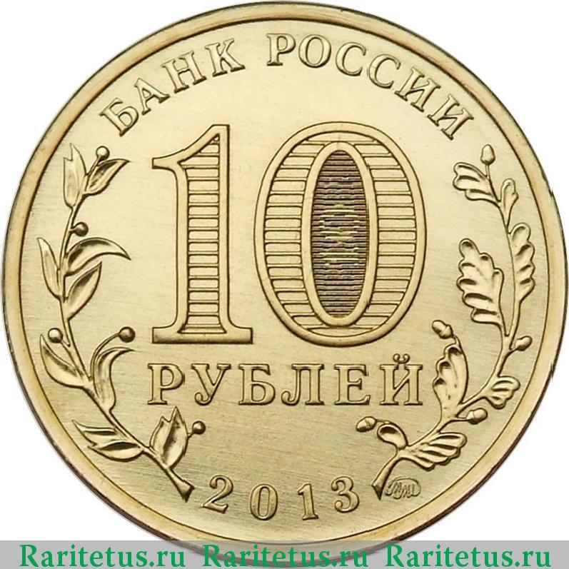 10 рублей 2013 года стоимость ммд цена где ищут клады