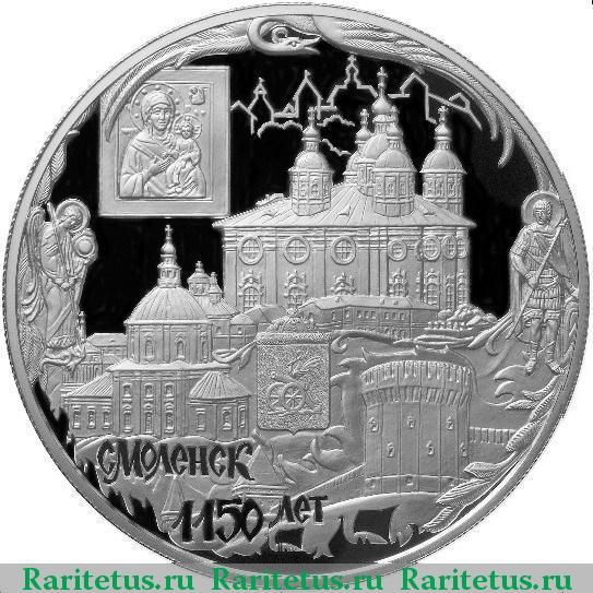 Монета 25 рублей смоленск дукачі купити