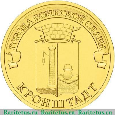 10 рублей 2013 кронштадт цена монеты польши 1932 1939 года купить в москве
