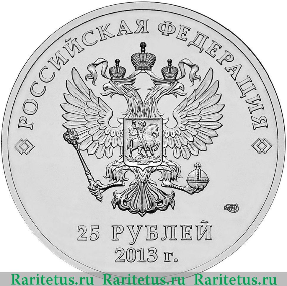 Монеты россии 2013 сочи цены монет в интернете