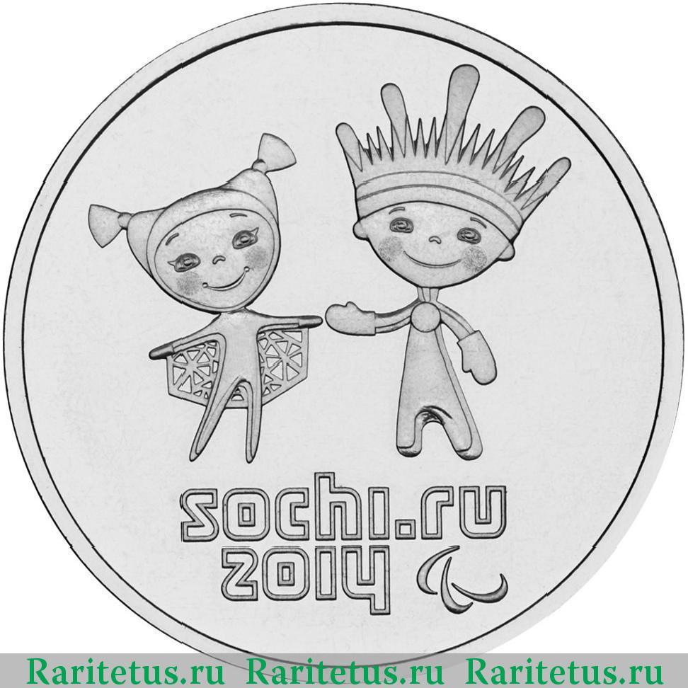 Купить монеты сочи 2013 монеты в казахстане