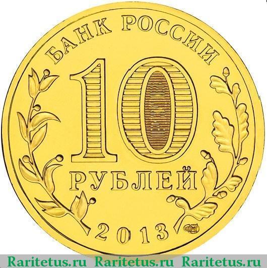 10 рублей олимпиада 2013 цена 1925